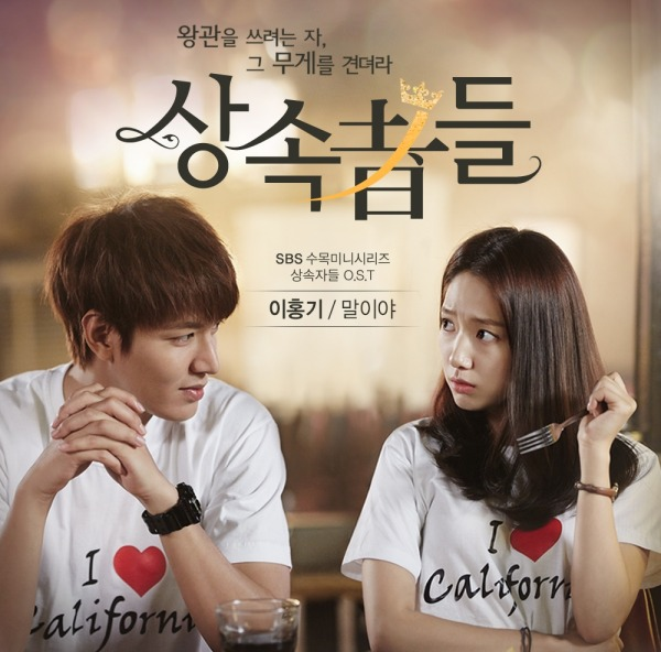 SBS The Heirs OST