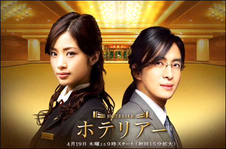 Japanese remake of MBC's Hotelier by TV Asahi (2007)