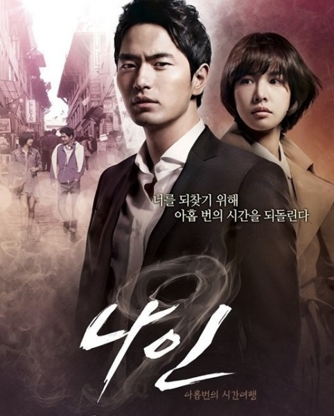 tvN's Nine: 1st Korean drama to get U.S. remake for ABC (2014)